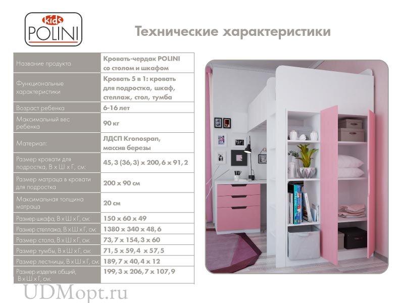 Кровать-чердак Polini kids Simple с письменным столом и шкафом, дуб оптом и в розницу