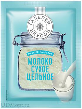 «Галерея вкусов», молоко сухое, 75г оптом и в розницу