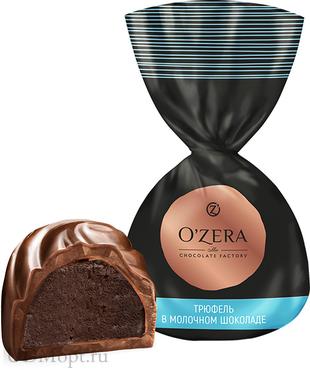 «OZera», конфеты трюфель молочный шоколад (упаковка 1кг) оптом и в розницу