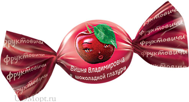 «Фруктовичи», конфета «Вишня Владимировна» в шоколадной глазури (упаковка 1кг) оптом и в розницу