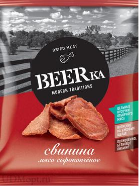 «Beerka», мясной снек сырокопчёный, 40г оптом и в розницу