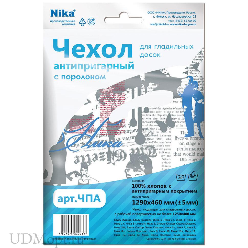 Чехол для гладильной доски универсальный с поролоном и термостойким покрытием 1 оптом и в розницу